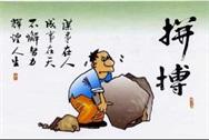 xian材cheng型机厂jia与你fenxiang:人只有奋斗才能tisheng自