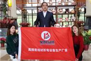 xin金沙自动化数控线材成型机厂家恭祝ni2019nian吉祥