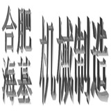 合肥hai基机械zhi造公司 yang锐锋