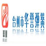 台州市华誉弹簧有限公司 金总