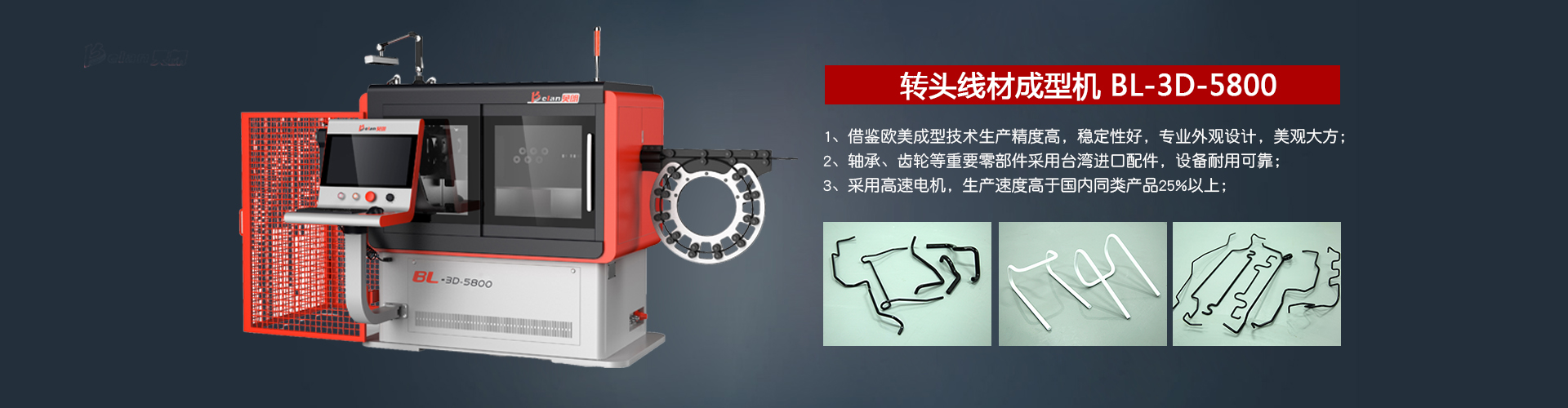 zhuan头线cai成型机
