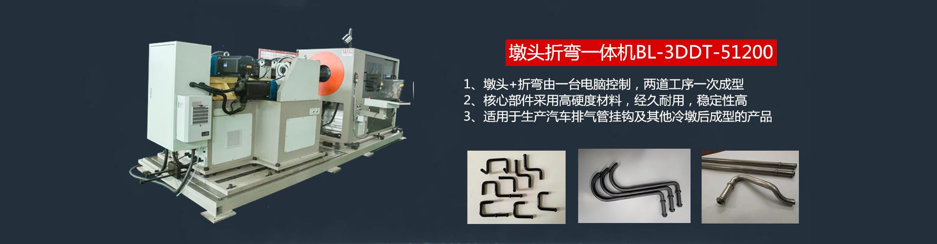 pingban线材成型机