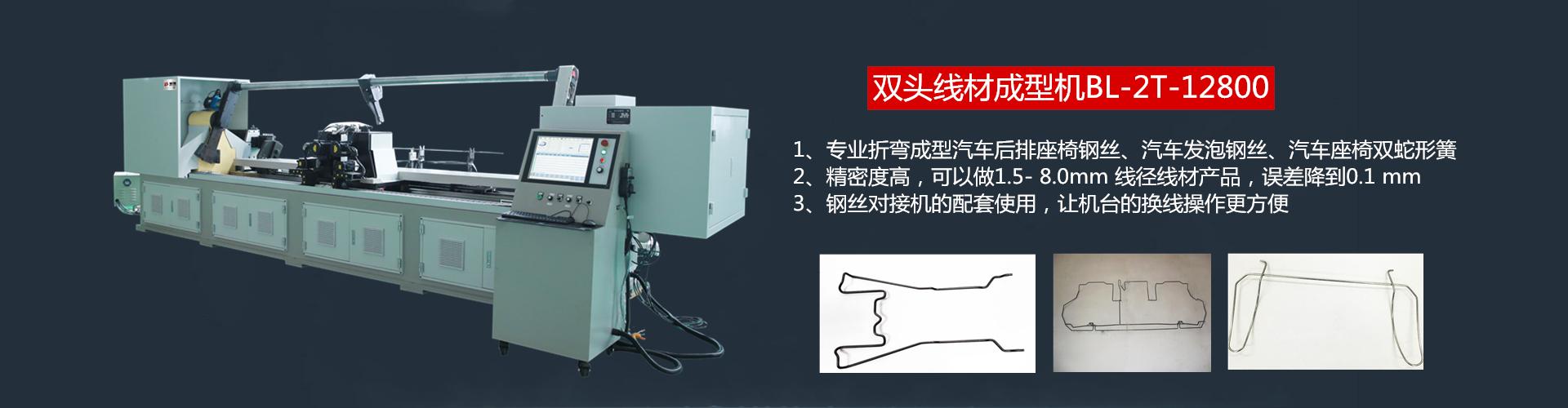 yi形线cai成型机